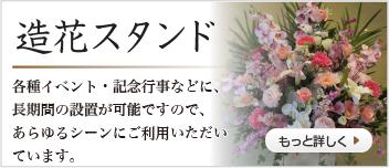 造花スタンド